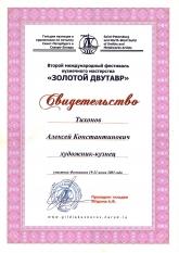 diploma-003