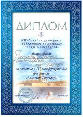 diploma-004